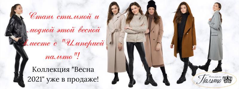 Империя пальто. Куртки, ветровки, пальто, пуховики. Распродажа от 900 руб!