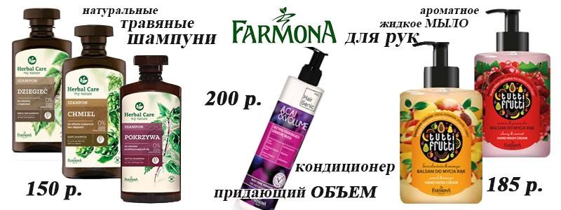 Натуральная польская косметика на рынке с 1997 года. Безупречное качество, выгодные цены по АКЦИИ!