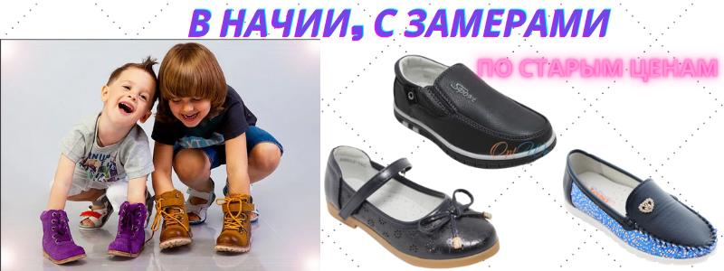 Детская обувь в наличии, с замерами