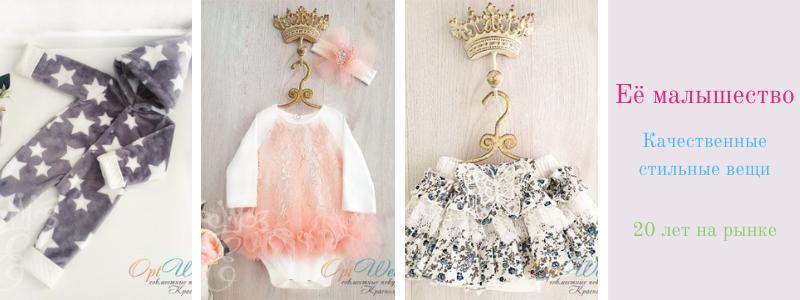 Новинка! Её малышество - Шикарная, удобная, качественная одежда для малышей. Прекрасные платья для девочек.