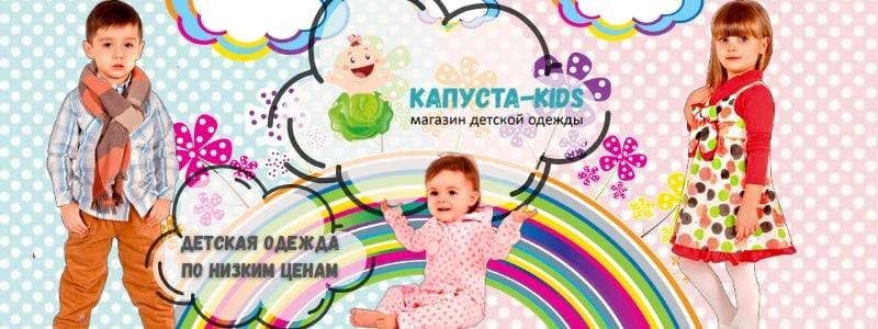 Капуста Кидс - качественная детская одежда ПО НИЗКИМ ЦЕНАМ!