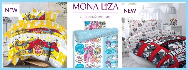 MONA LIZA текстиль для уюта в доме ! Дозаказ ПОД АКЦИЮ !