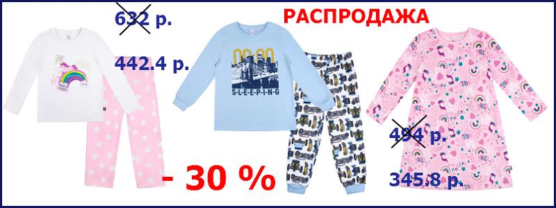 Распродажа в Воssа Nova! -30 %