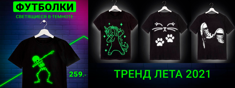 Светящиеся в темноте футболки - хит от Happywear! Дозаказ!