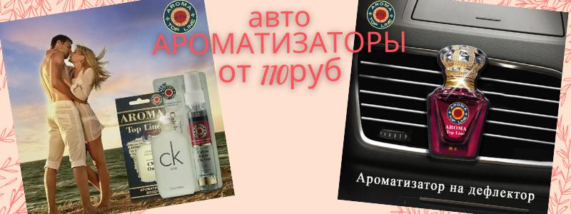 AROMA TOP LINE. Лучшие авто-ароматизаторы!