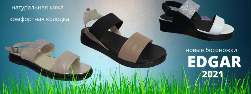 Эдгар - комфортная качественная обувь! Босоножки 2021! ЛЕТО!