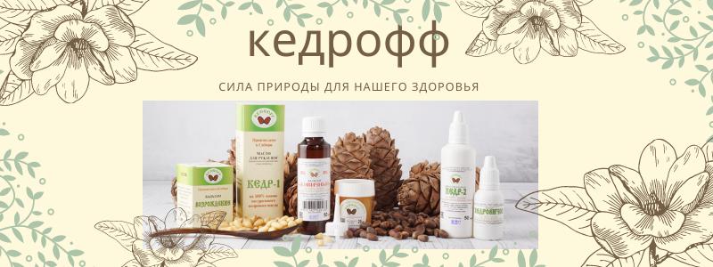 Продукция Кедрофф - сила природы для нашего здоровья и красоты!