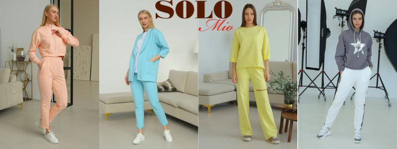 Solo mio - Женская одежда комфорт и неповторимый стиль.