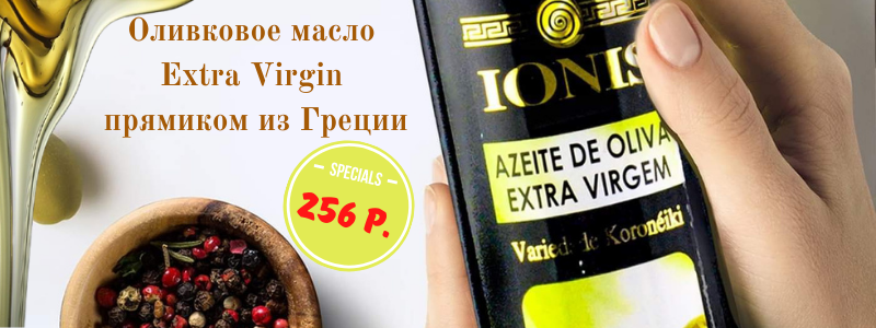 ОЛИВКОВЫЕ МАСЛА Extra Virgin из Греции, Италии, Испании! ЦЕНЫ ВАС ПОРАДУЮТ!