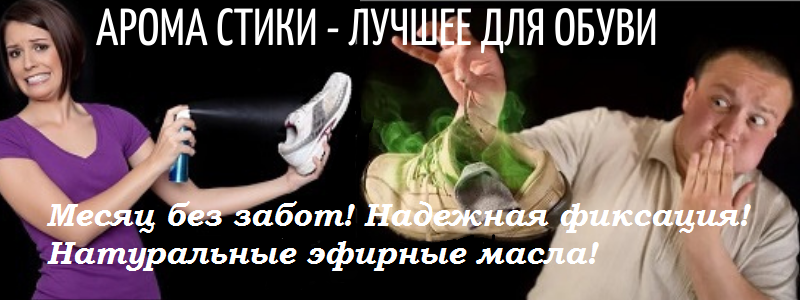 Стикеры для обуви! Цена в Вестфалике - 290 руб.!