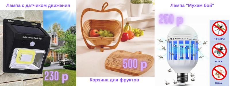 Новые интересные товары для Вашего летнего отдыха!