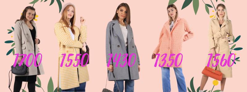 Твой весенний образ с Кatya Style! Сногсшибательные пальто и плащи по сладким ценам! Размеры 40-54