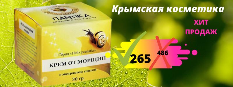Косметика ПАНТИКА ХИТ продаж