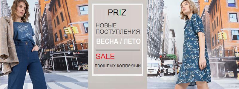PRIZ - Для взрослых девочек и их мам (размеры 40-60)