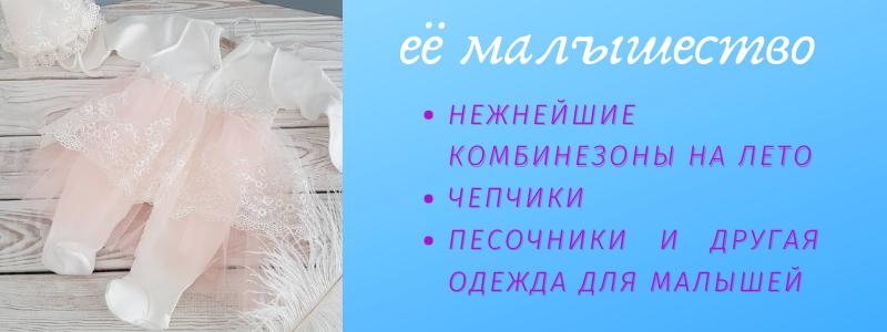 Её малышество - одежда от производителя для маленьких принцев и принцесс!