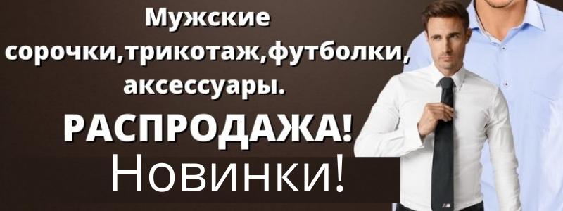 """ФОРМАКС"" - мужские сорочки,трикотаж,футболки,аксессуары. РАСПРОДАЖА! Дозаказ до 25 апреля!"