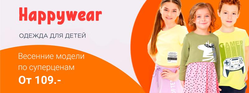 Happywear  - красивая и модная детская одежда! Дозаказ!