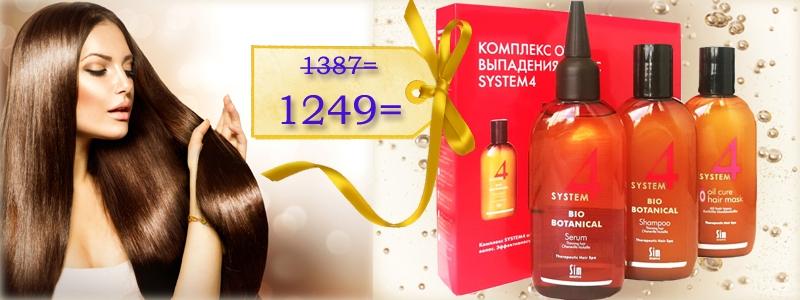-10% на лечебные комплексы для волос от SYSTEM4.