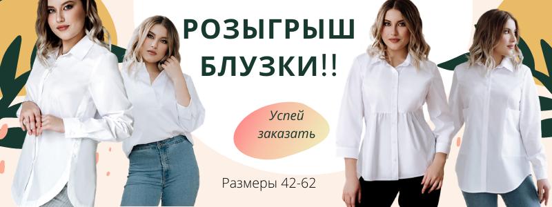ТВОЯ идеальная белая блузка!!! Участвуй в розыгрыше!!!