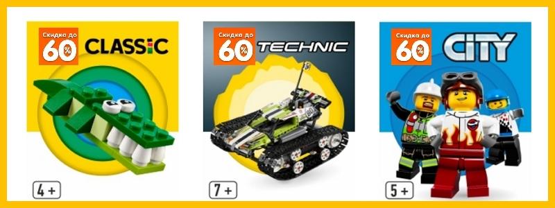 КОНСТРУКТОРЫ как LEGO по цене ДЕШЕВЛЕ ! Раздача ЕЖЕНЕДЕЛЬНО !