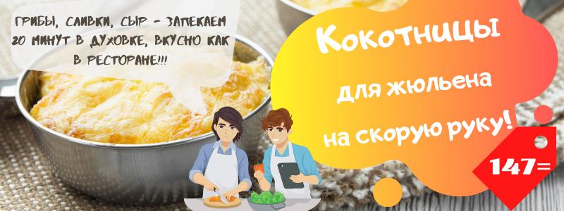 Готовим быстро и вкусно! Полезные мелочи  для кухни!