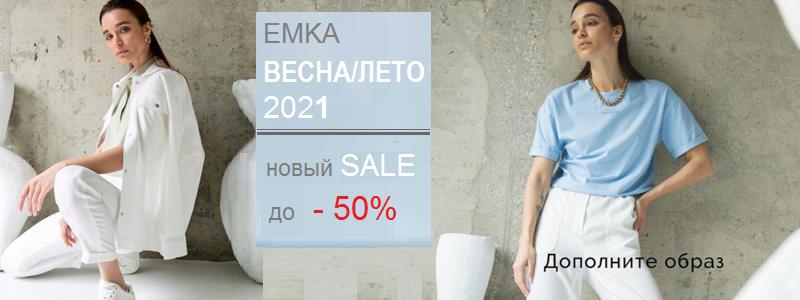 EMKA – Главные тренды моды и НОВАЯ  РАСПРОДАЖА