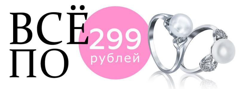 Все самое модное от  Silver wings! РАСПРОДАЖА до 80% с 01 - 15 апреля!