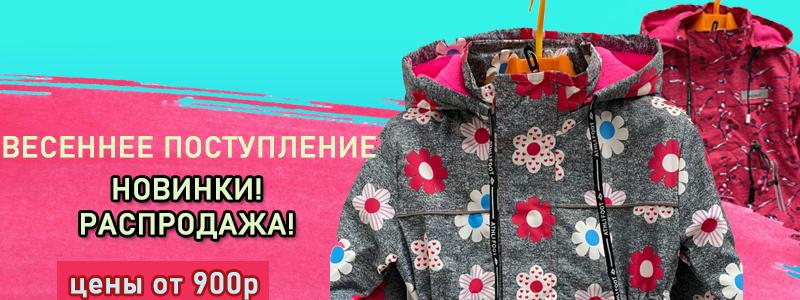 Super Gift, Raskid Мембрана МЕГА распродажа. ДЫШИТ, НЕ ПРОМОКАЕТ, НЕ ПРОДУВАЕТСЯ.