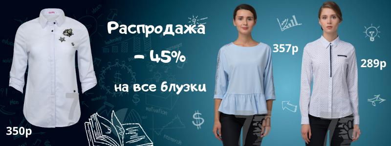 Качественные женские блузки по отличной цене!!!
