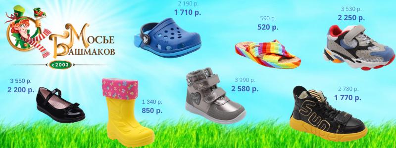 Мосье Башмаков! Самые популярные бренды качественной детской обуви!