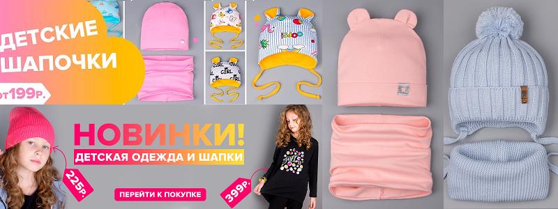 РУСБУБОН - модные шапочки для детей и взрослых!