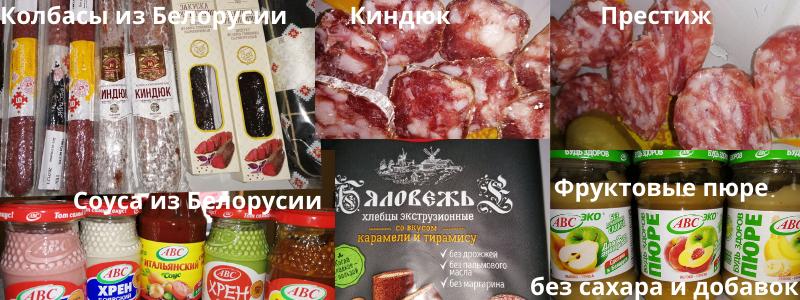 СП 74 Белорусские  продукты! Самая вкусная колбаса!