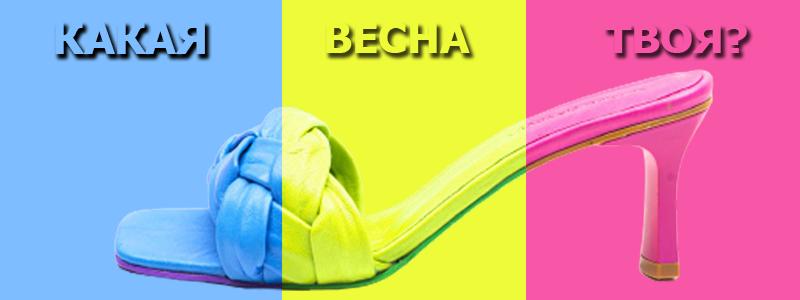 Летняя обувь в ярких цветах! Каталоги на обувь и сумочки по цвету!