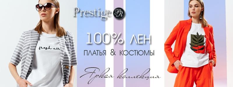 Prestige: много льна и хлопка для жаркого лета!