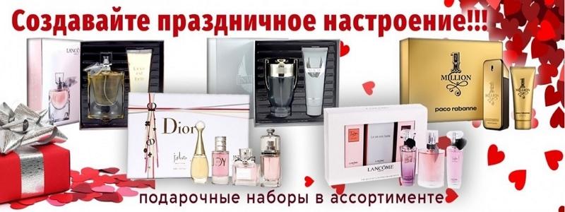 BeautyOpt косметика и парфюм по мега-низким ценам. СЕГОДНЯ СТОП!