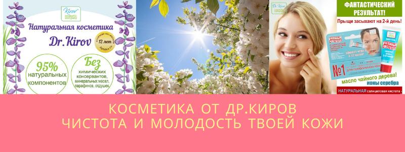 Косметика от dr.Kirov - продукция третьего тысячелетия по доступным ценам!