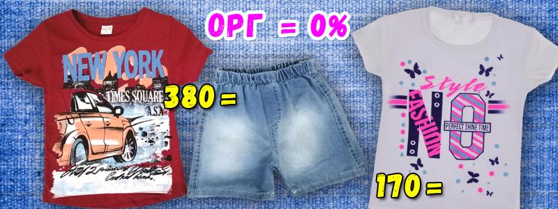Одежда для детей и подростков!