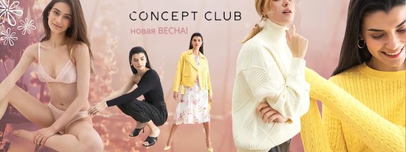 Concept - новая коллекция модной одежды! Встречаем лето! Дозаказ!