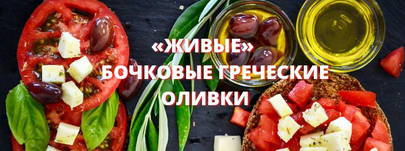 Лавка средиземноморских деликатесов!
