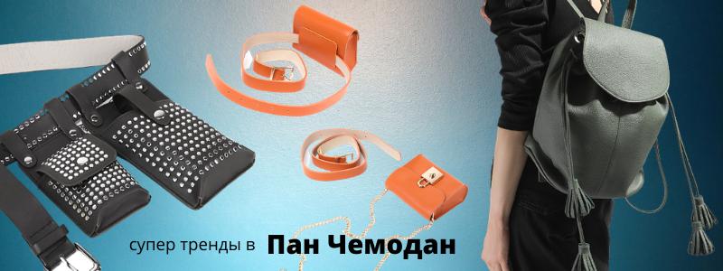 Яркие аксессуары для модного ЛЕТА в Пан Чемодан! Дозаказ!