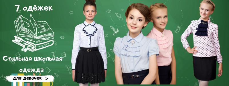 7одежек шикарные школьные блузки! Распродажа!