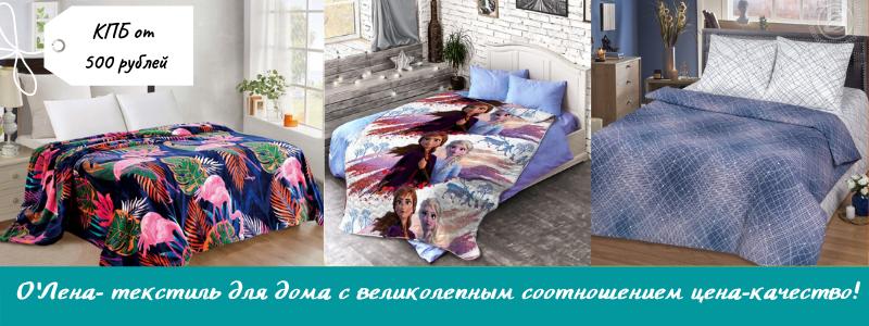 Текстиль для уюта в вашем доме!