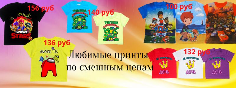Китенок - качественная и недорогая детская одежда