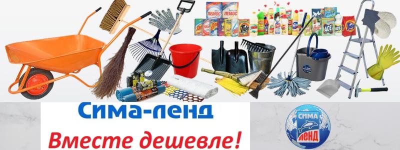 Хозтовары для уборки, стирки, хранения, все для бани и дома !