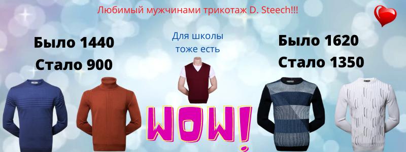 Огромный выбор мужского  трикотажа!!! Большущая распродажа!!!