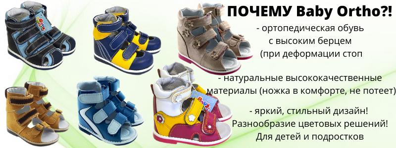 Безупречная обувь для детей! Ортопедия!
