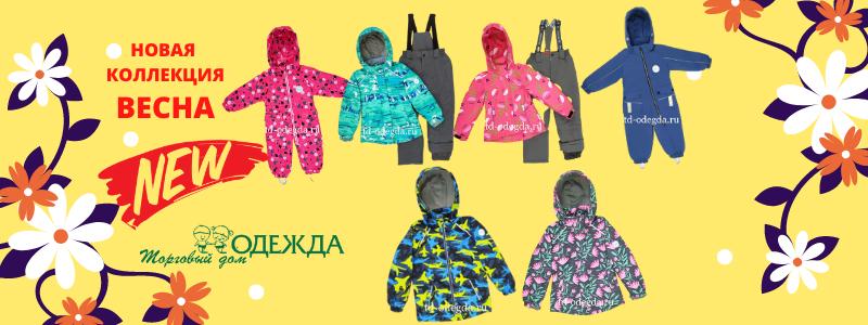 ТД Одежда! Мембрана для детей! Низкая цена, отличное качество!