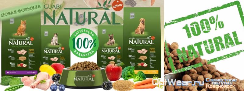 Натуральные корма премиум класса для наших любимцев