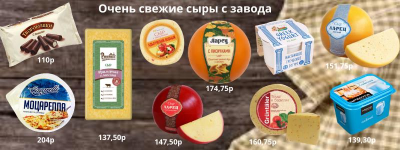 Разнообразие сыров свежих и вкусных. Дозаказ, успевай!