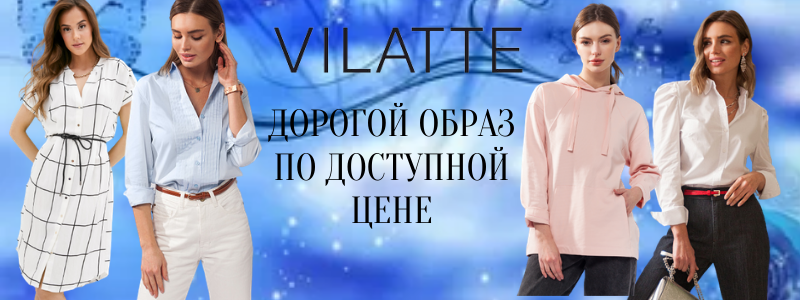 ДОЗАКАЗ VILATTE - Стильная и качественная женская одежда! Идеальная посадка! Размеры 42-58.